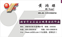 彩色印刷厂名片排版设计