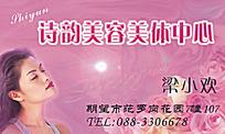 粉色花朵美女名片排版设计