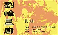 剑峰画廊名片排版设计