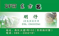 绿色名片排版设计