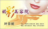 妮彩美容院名片排版设计