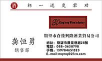期望市仓后兴隆酒业贸易公司明信片设计CDR源文件