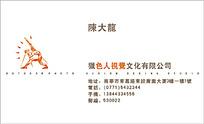 视觉设计文化宣传公司名片