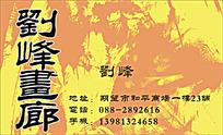 中国风水墨山水画廊名片
