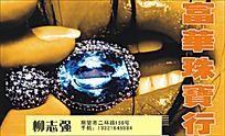 珠宝行名片模板设计