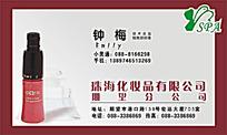 珠海化妆品名片排版设计
