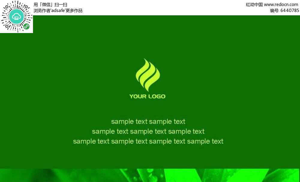 绿色简约名片背景素材图片