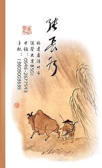 中国风国画放牛名片排版设计