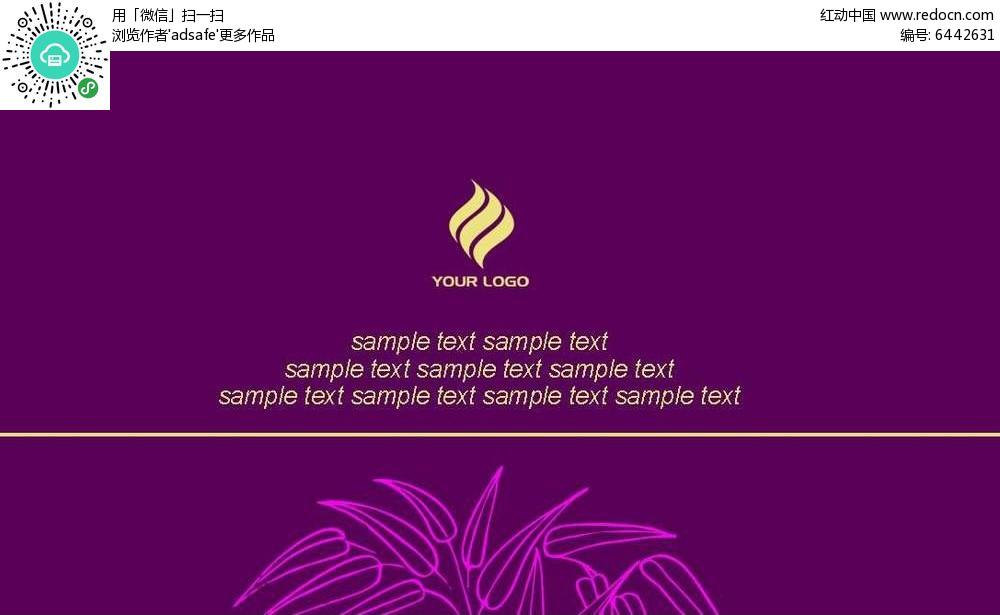 紫色花纹名片背景素材图片