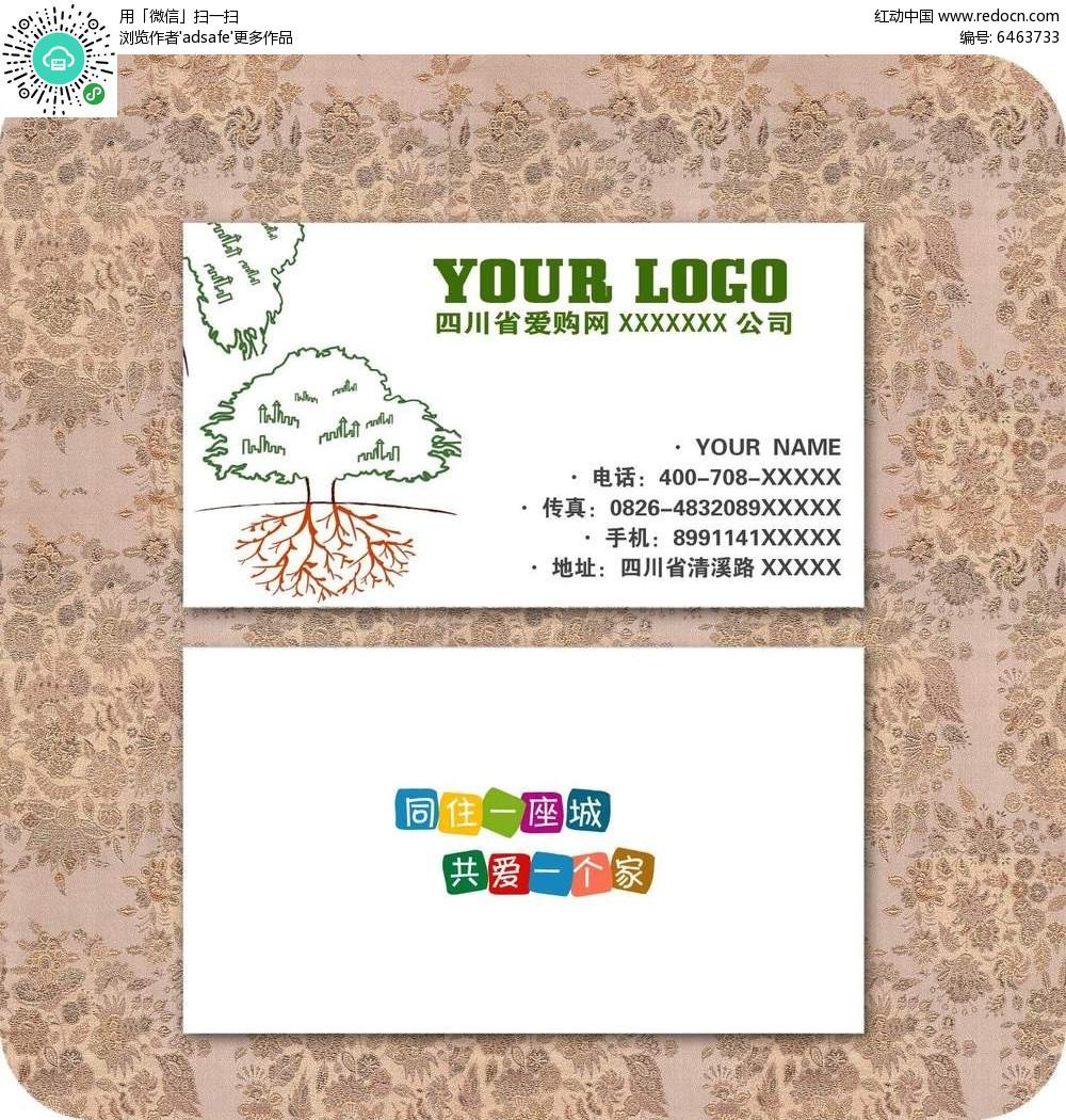 绿色树简笔画简约名片模板素材图片