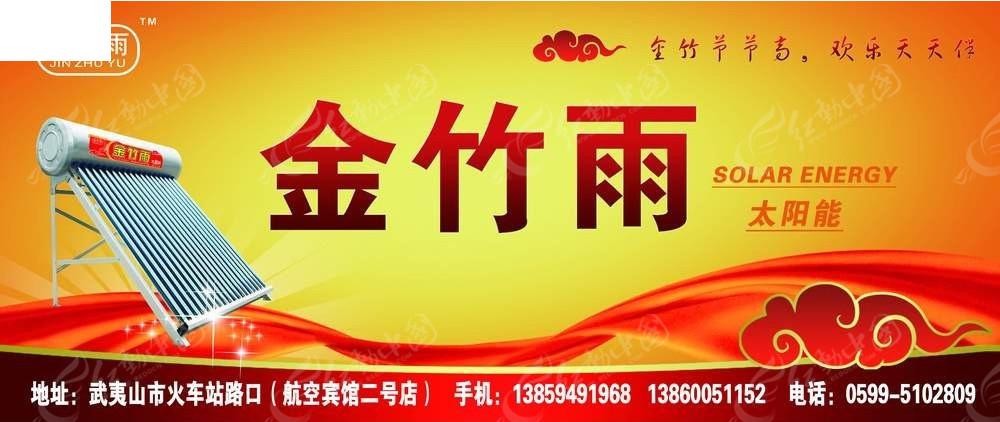 金竹鱼太阳能宣传招牌设计