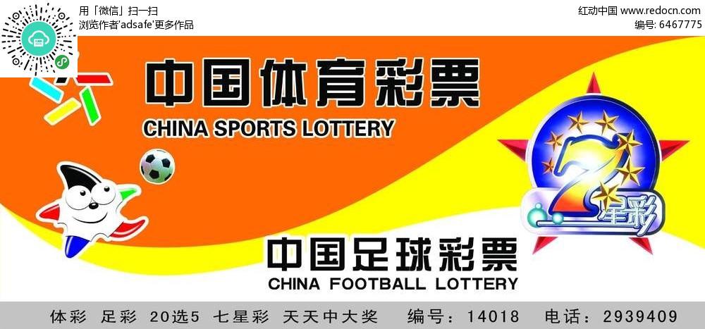 免费素材 psd素材 psd广告设计模板 名片卡片 中国体育彩票宣传招牌设
