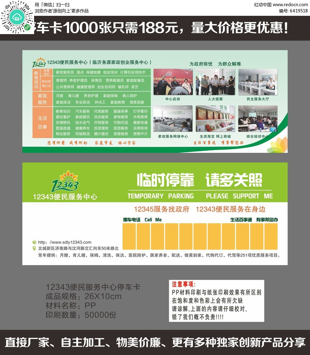 免费素材 矢量素材 广告设计矢量模板 其他模板 12343便民服务中心