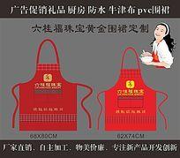 六桂福珠宝黄金广告围裙
