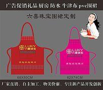 六喜珠宝广告围裙