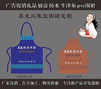 鑫龙凤珠宝广告围裙