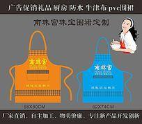 南珠宫珠宝广告围裙
