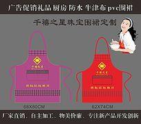 千禧之星珠宝广告围裙
