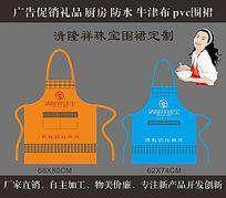 清隆祥珠宝广告围裙