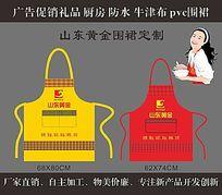 山东黄金珠宝广告围裙