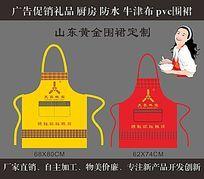 天鑫珠宝广告围裙