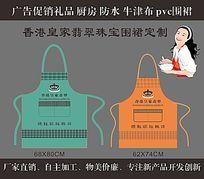 香港皇家翡翠珠宝广告围裙