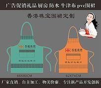 香港珠宝广告围裙