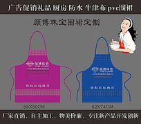 颜博珠宝广告围裙
