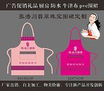 张浩川翡翠珠宝广告围裙