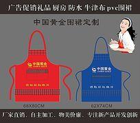 中国黄金广告围裙