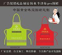中国黄金珠宝广告围裙