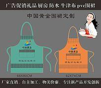中国龙黄金珠宝广告围裙