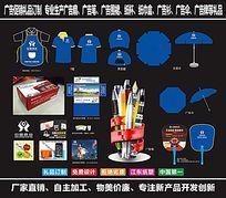 中国信用合作社广告礼品订制