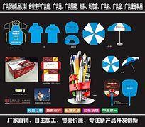 中国银行广告礼品订制