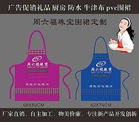 周六福珠宝广告围裙
