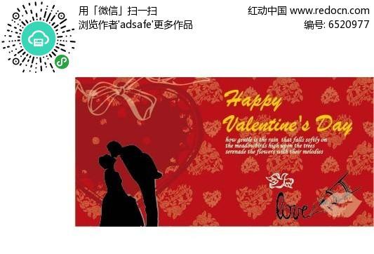 爱情婚礼红色背景素材
