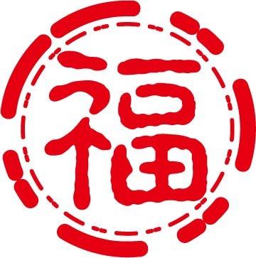 红色福字团素材