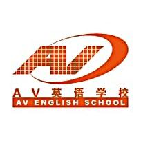 AV英语学校LOGO