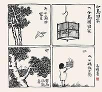 小鸟回家图片