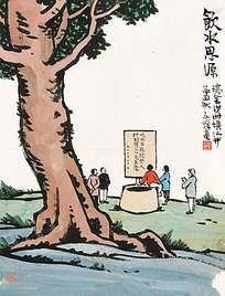 丰子恺之饮水思源图