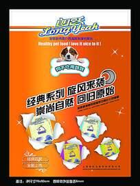 宠物狗粮网店宣传海报设计