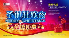 圣诞狂欢夜全城钜惠海报psd分层图