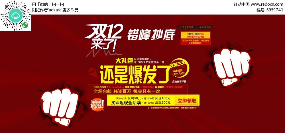 淘宝双十二店标店招促销打折广告模板psd素材免费下载