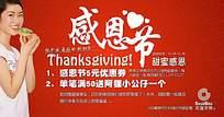 感恩节广告图源文件