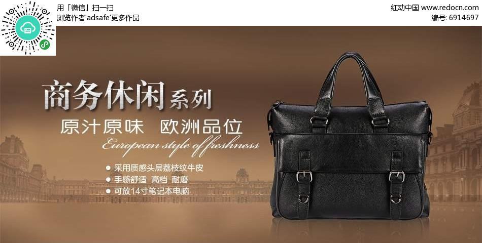 男人开包代表什么_欧式风格商务男士包包海报模板