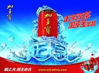 加多宝凉茶宣传海报