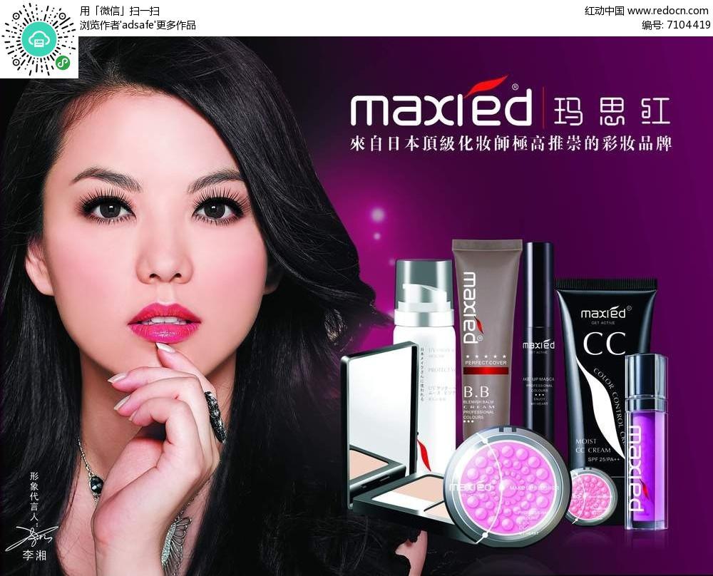 玛思红彩妆宣传海报设计