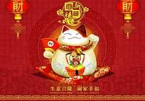 招财猫贺新年海报设计