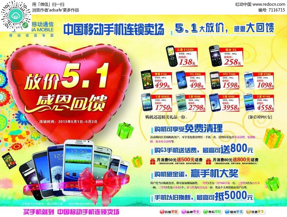 中国电信五一大促宣传海报