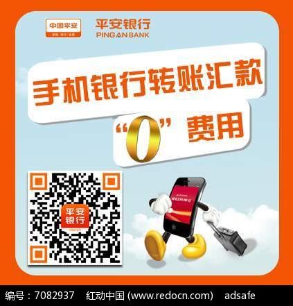 平安银行手机银行宣传画面